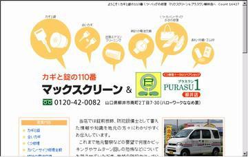 カギと錠の110番マックスクリーン/柳井店