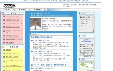 ダスキン浦和東サービスマスター