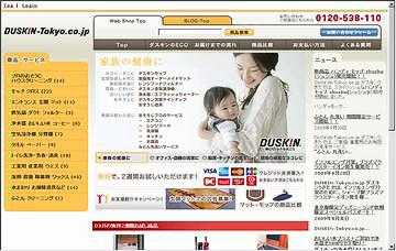 DUSKIN-Tokyo.co.jp ダスキン東京うきた