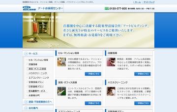 アートビルディング株式会社銀座お掃除センター