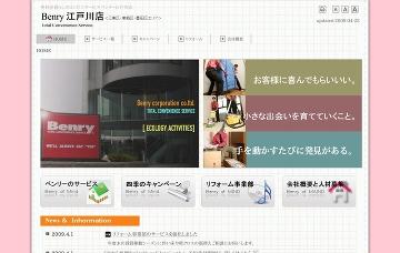 ベンリー江戸川店