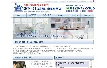 おそうじ本舗中央水戸店
