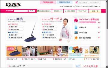 ダスキンサービスマスター山田南店