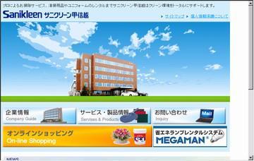 株式会社サニクリーン甲信越/本社
