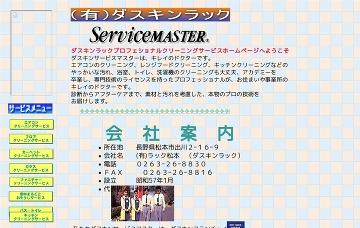 ダスキンサービスマスター・ラック松本店