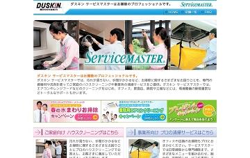 ダスキンサービスマスター神畑店