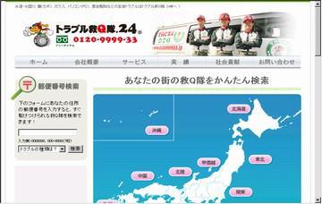 トラブル救Q隊24