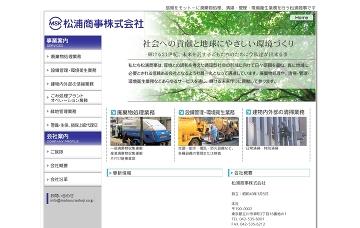 松浦商事株式会社
