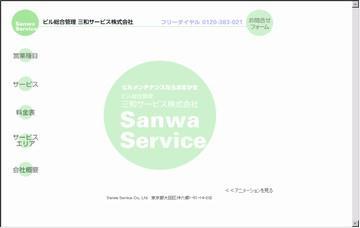 三和サービス株式会社横浜支店