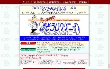 ダスキン綜合サービス