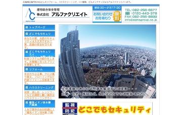 株式会社アルファクリエイト埼玉支店