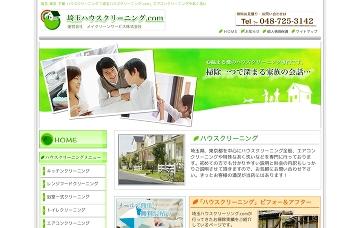 メイクリーンサービス株式会社