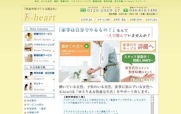 株式会社ケイハート