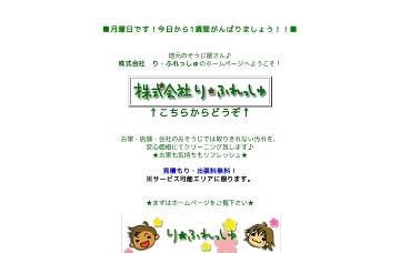 株式会社り・ふれっしゅ