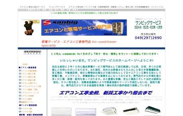 サンビッグサービス埼玉西CS