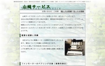 山崎サービス
