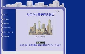 ヒロシオ商事株式会社