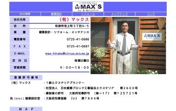 有限会社マックス