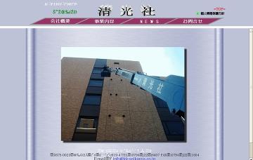 株式会社清光社