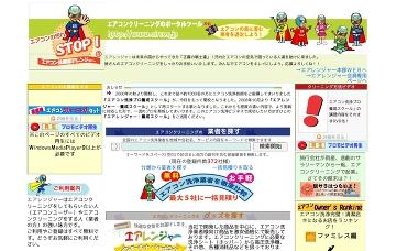 エアレンジャー倉敷クリーンサービス岡山