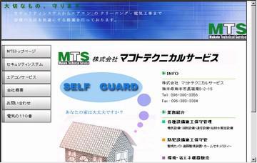株式会社マコトテクニカルサービス